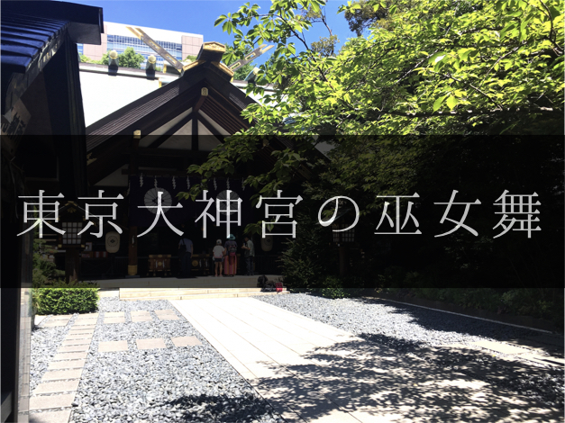 東京大神宮の巫女舞