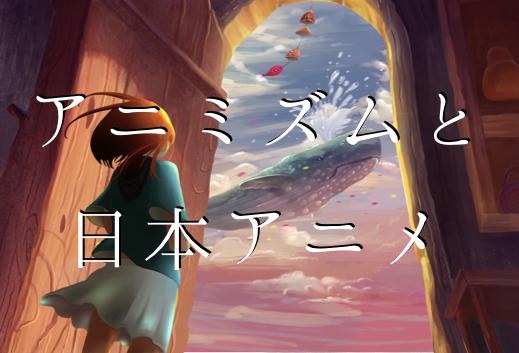 アニミズムと日本アニメ