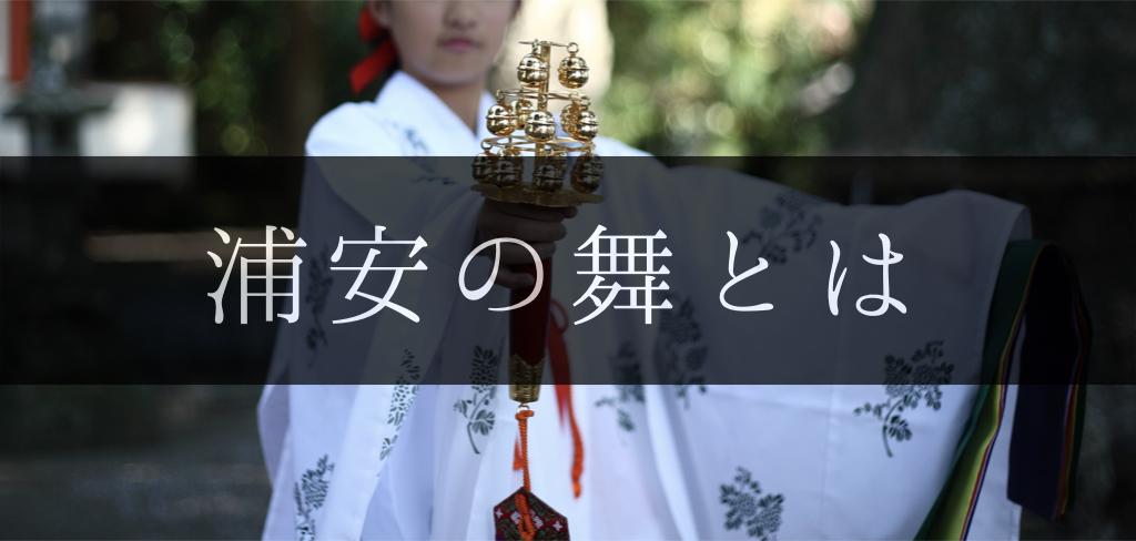 浦安の舞 とは 意味 衣装 髪型 明治神宮 鈴 扇