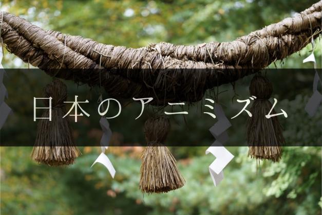 日本のアニミズム