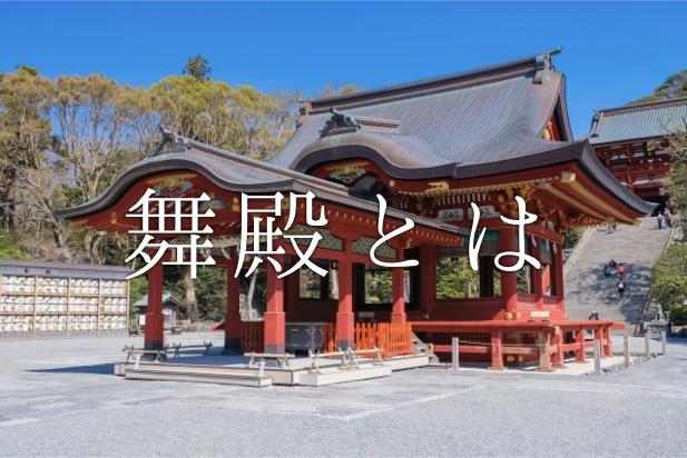 舞殿 神社