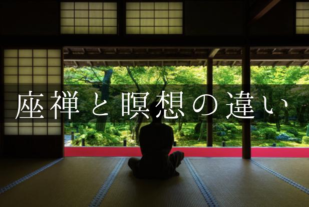 座禅 瞑想 違い 効果