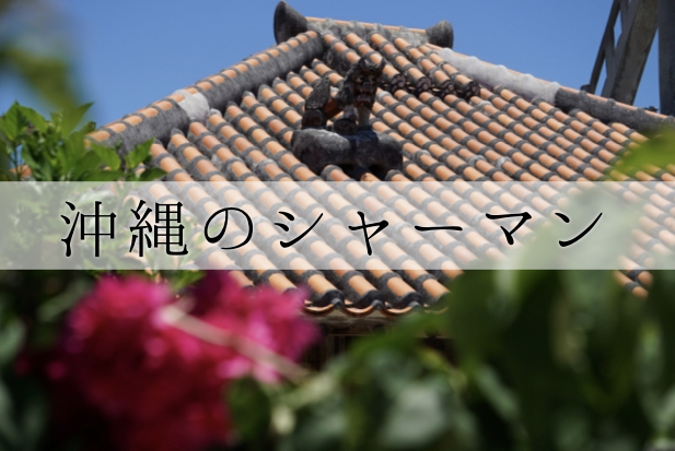 沖縄 シャーマン