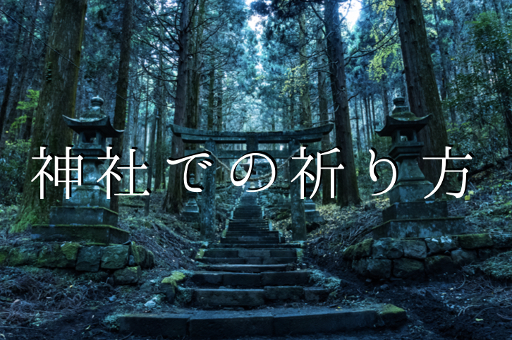 神社 祈り方 祈りの言葉 神棚 初詣
