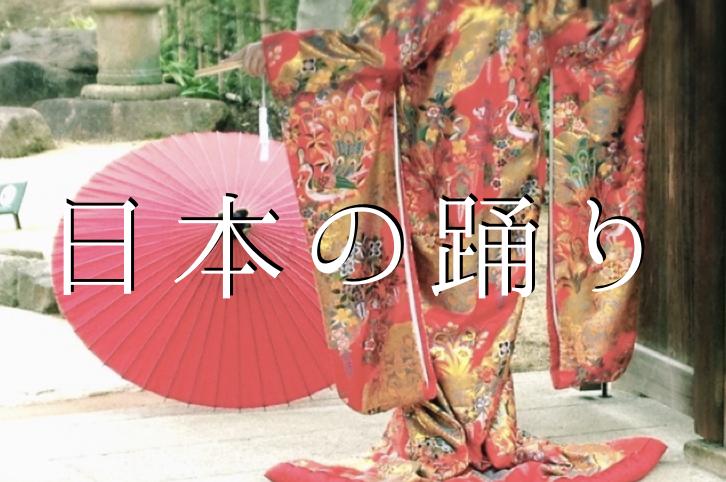 日本 踊り 舞