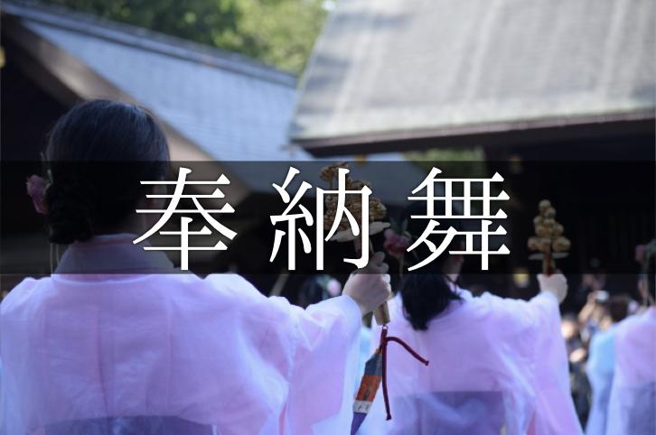 奉納 舞 踊り 神社