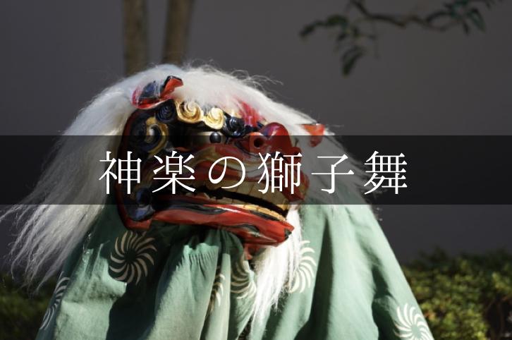 神楽 獅子舞