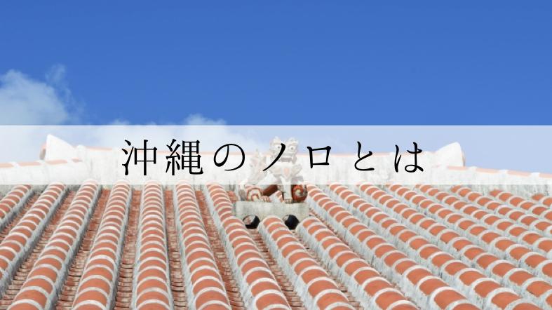 沖縄 ノロ 家系