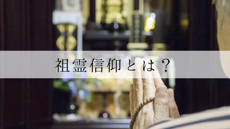 祖霊信仰 神道 仏教 日本 いつから