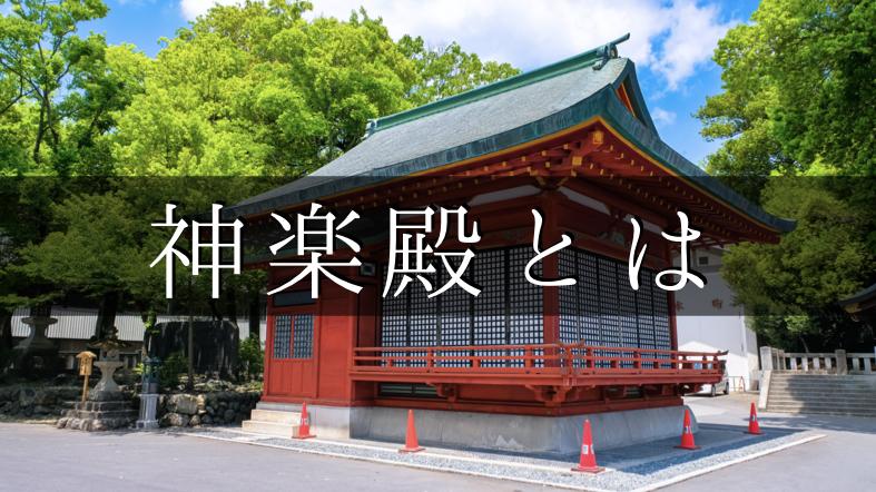 神楽殿とは 構造 明治神宮