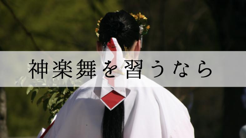 神楽舞 習う 教室 東京