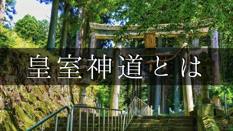 皇室神道 神社神道