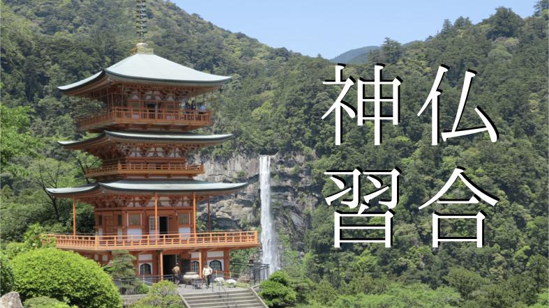 神仏習合 神社 歴史