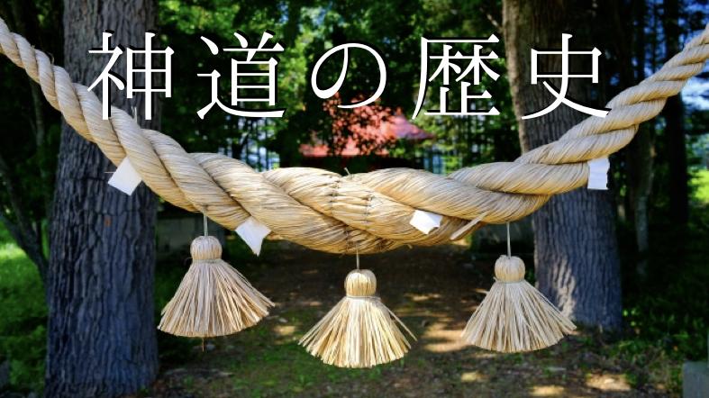 神道 歴史 起源