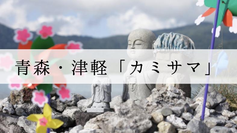 津軽 カミサマ 青森