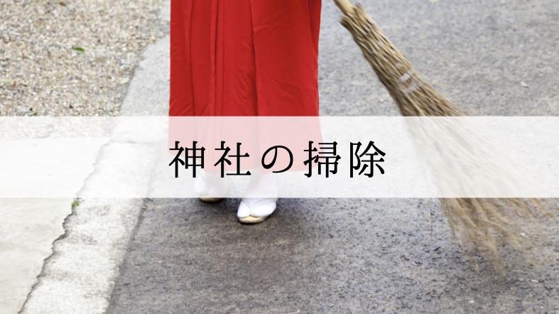 神社 掃除 巫女 掃除