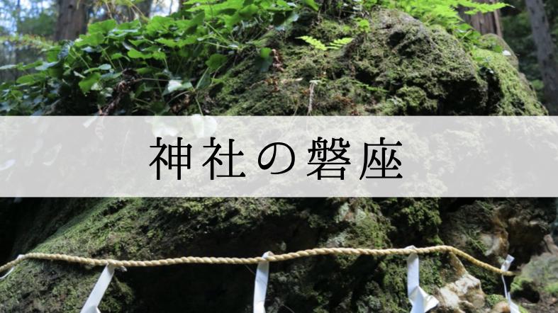 磐座 神社
