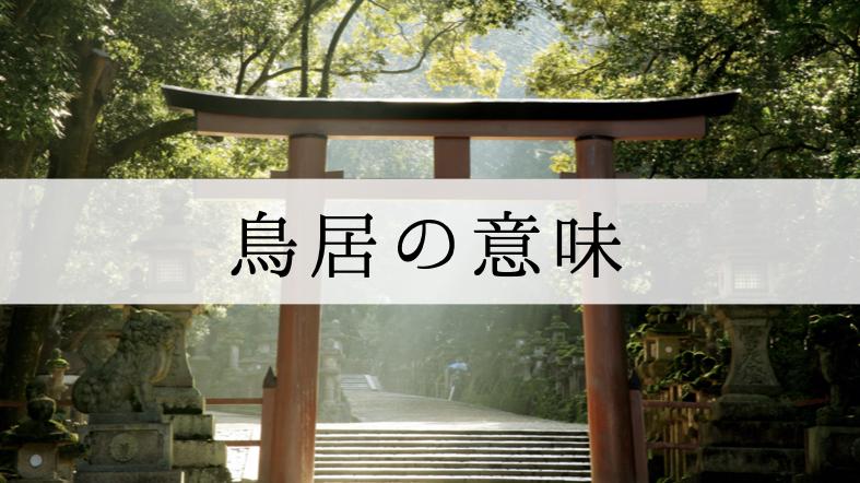 鳥居 意味 結界 由来 神社
