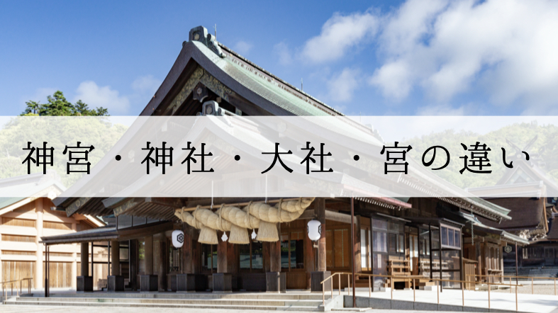 神宮 神社 大社 違い